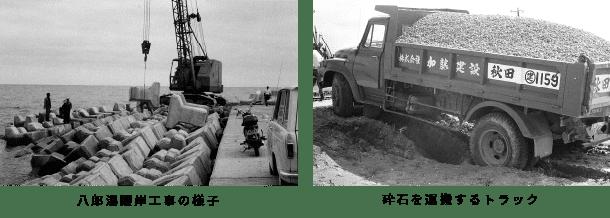 八郎潟護岸工事の様子と砕石を運搬するトラック